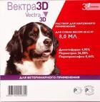 Вектра 3D Dog 8 мл ./Капли для лечения и профилактики заболеваний, вызванных эктопаразитами (клещи, блохи, комары) 40,1-65 кг.