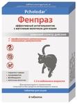 Фенпраз таблетки для кошек, уп. 6 таб. с пчелиным маточным молочком для профилактики и лечения нематодозов и цестодозов кошек
