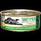 Зоогурман 100 гр./Консервы мясное ассорти для щенковТелятина нежная