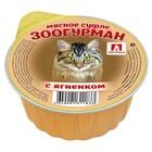 Зоогурман 100гр. /Консервы для кошек Мясное суфле с ягненком