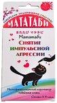 Мататаби для снятия импульсной агрессии 1 гр.