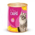Darsi 340 гр./Дарси консервы для кошек с курицей