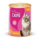 Darsi 340 гр./Дарси консервы для кошек с индейкой