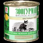 Зоогурман 250 гр./Консервы мясное ассорти для котят Телятина нежная