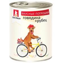 Зоогурман 750гр./Консервы для собак Вкусные потрошки говядина+рубец