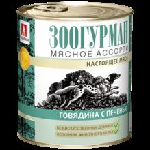 Зоогурман 750 гр./Консервы мясное ассорти Говядина с печенью