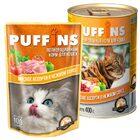 Puffins 400 гр./Пуффинс консервы для кошек Мясное ассорти в нежном соусе