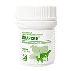 Лиарсин 0.1 мг 50 таблеток