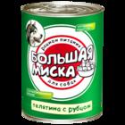 Зоогурман 340 гр./Консервы для собак Большая миска с телятиной и рубцом
