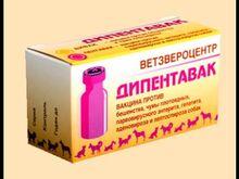 Дипентавак//вакцина для собак и щенков 1 доза+растворитель