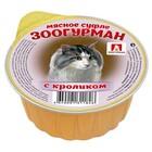 Зоогурман 100гр. /Консервы для кошек Мясное суфле с кроликом