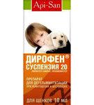 Дирофен//суспензия антигельминтик для щенков 10 мл