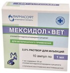 Мексидол-Вет раствор для инъекций 2,5%, уп. 10 ампул по 1 мл (25 мг)