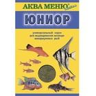 Аква Меню Юниор/Ежедневный корм для молодняка аквариумных рыб