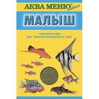 Аква Меню Малыш/Cтартовый корм для мальков аквариумных рыб