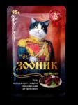 Зооник 85 гр./Консервы для кошек в соусе с говядиной