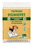 HOMEPET /Впитывающие гелевые пеленки для животных 5 шт 60х45см