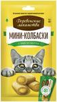 Деревенские лакомства/Лакомство для кошек мини-колбаски для кошек с пюре из желтка 4 шт х10 г/72504130