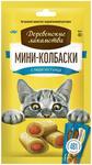 Деревенские лакомства/Лакомство для кошек мини-колбаски для кошек с пюре из тунца 4 шт х10 г/7250493