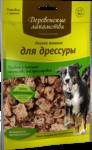Деревенские лакомства /Лакомство для собак Традиционные Легкое ягненка для дрессуры