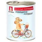 Зоогурман 750гр./Консервы для собак Вкусные потрошки говядина+сердце