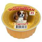 Зоогурман 100гр./Консервы для собак Мясное суфле с курицей