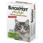 БлохНэт 1 мл./Капли на холку против клещей и блох для кошек и котят