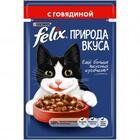Felix Nature 85 гр./Феликс Природа вкуса консервы в фольге для кошек говядина