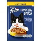 Felix Nature 85 гр./Феликс Природа вкуса консервы в фольге для кошек курица