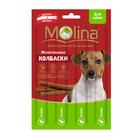 Molina 4*5 гр./Молина Жевательные колбаски для собак с ягненком