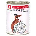 Зоогурман 350гр./Консервы для собак Вкусные потрошки говядина+печень