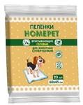 HOMEPET /Впитывающие гелевые пеленки для животных 20 шт 60х90см