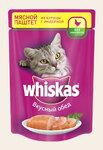 Whiskas 85 гр./Вискас консервы в фольге для кошек Мясной паштет из курицы с индейкой