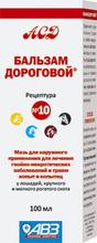Бальзам Дороговой//100 г (Рецептура №10)