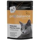ProBalance Immuno 85 гр./Консервы для взрослых кошек всех пород, иммуноукрепляющий с говядиной в соусе