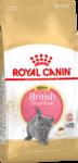 Royal Canin British Shorthair Kitten 2 кг.+4 пауча/Роял канин сухой корм для британских короткошерстных котят в возрасте до 12 месяцев