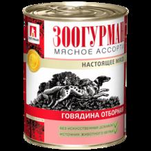 Зоогурман 350 гр./Консервы мясное ассорти Говядина отборная