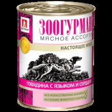 Зоогурман 350 гр./Консервы мясное ассорти Говядина с языком и сердцем