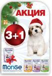 Monge Dog Grill  100 гр.3+1/Консервы для собак Рождественский набор