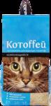 Котоffей 14,4 л./Котоффей наполнитель для кошек комкующийся