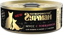 Золотая линия кош конс 100 г мусс сливочный с говядиной