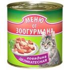 Зоогурман 250 гр./Консервы меню от зоогурмана для кошек Говядина деликатесная (говядина с сердцем)