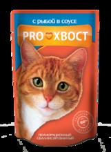 ProXвост 85 гр./ПроХвост консервы для кошек с рыбой в соусе