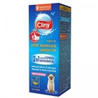 Cliny 30 мл./Паста для вывода шерсти  со вкусом лосося