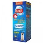 Cliny 30 мл./Паста для вывода шерсти  со вкусом сыра
