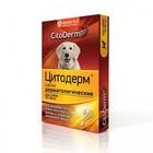 Цитодерм/Капли дерматологические для собак 10-30 кг.
