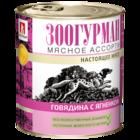 Зоогурман 750 гр./Консервы мясное ассорти Говядина с ягненком